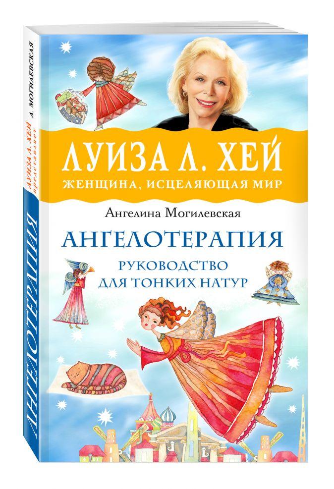 Ангелотерапия - руководство для тонких натур Ангелина Могилевская