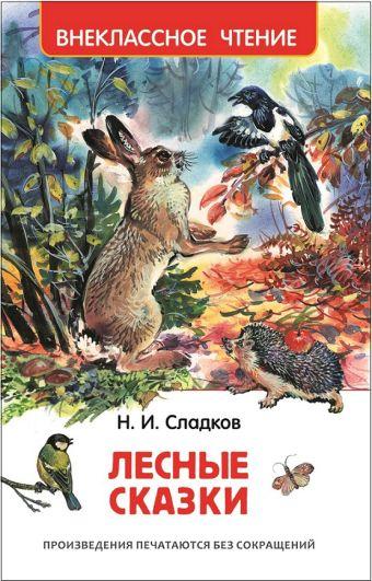 Сладков Н. Лесные сказки (ВЧ)