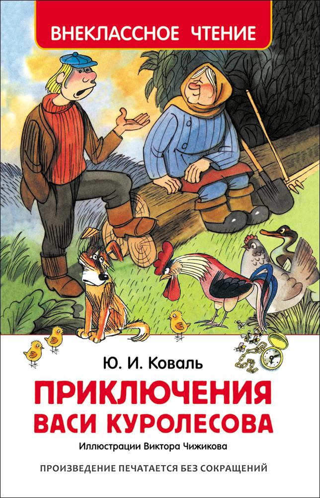 Коваль Ю. И. Коваль Ю. Приключения Васи Куролесова (ВЧ)