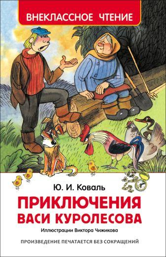 Коваль Ю. И. - Коваль Ю. Приключения Васи Куролесова (ВЧ) обложка книги