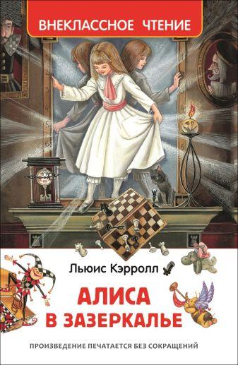 Кэрролл Л. - Кэрролл Л. Алиса в Зазеркалье (ВЧ) обложка книги