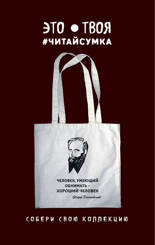 Читай-сумка. Достоевский. Человек, умеющий обнимать - хороший человек (размер 35х39 см, длина ручек 62 см, пакет с европодвесом)