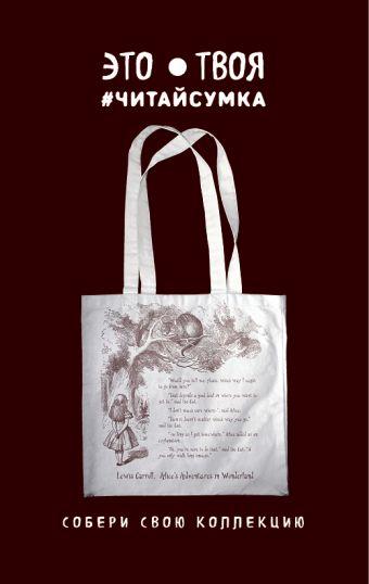 Сувенир Читай-сумка. Алиса в стране чудес. Чеширский кот (размер 35х39 см, длина ручек 62 см, пакет с европодвесом)