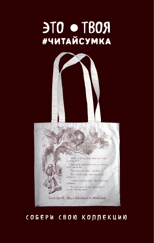 Читай-сумка. Алиса в стране чудес. Чеширский кот (размер 35х39 см, длина ручек 62 см, пакет с европодвесом)