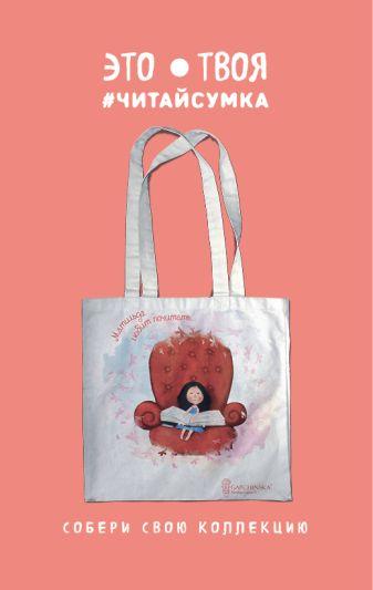 Гапчинская Е. - Читай-сумка. Гапчинская. Матильда любит почитать (размер 35х39 см, длина ручек 62 см, пакет с европодвесом) обложка книги