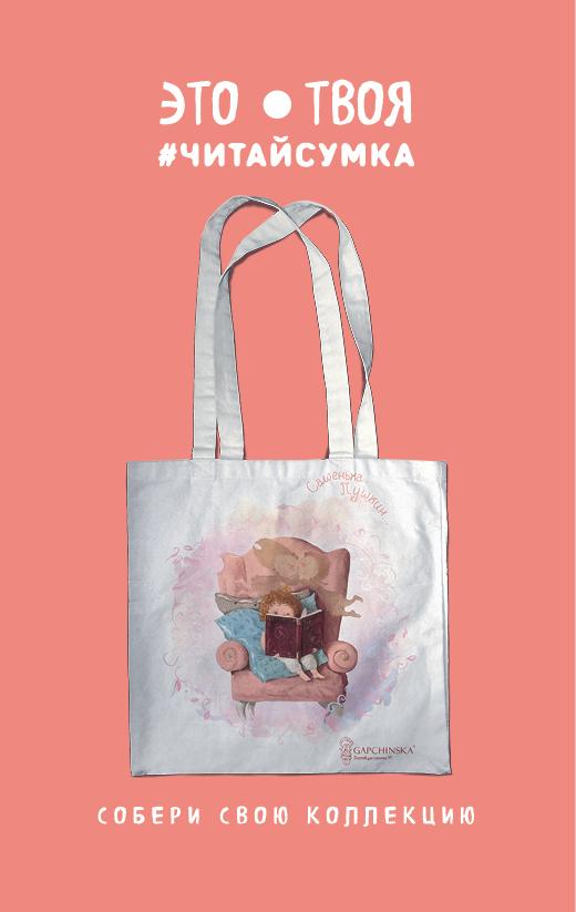 Гапчинская Е. Читай-сумка. Гапчинская. Сашенька Пушкин (размер 35х39 см, длина ручек 62 см, пакет с европодвесом) гапчинская евгения тебе мой ангел 15 открыток с картинками евгении гапчинской с пожеланиями для самых близких
