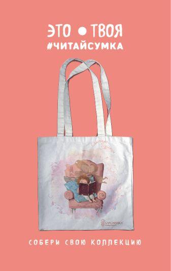Гапчинская Е. - Читай-сумка. Гапчинская. Сашенька Пушкин (размер 35х39 см, длина ручек 62 см, пакет с европодвесом) обложка книги