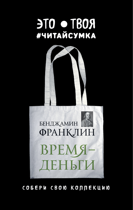 Читай-сумка. Франклин. Время - деньги (размер 35х39 см, длина ручек 62 см, пакет с европодвесом)