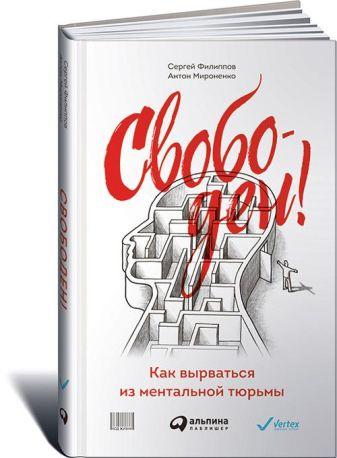 Филиппов С. - Свободен! Как вырваться из ментальной тюрьмы обложка книги