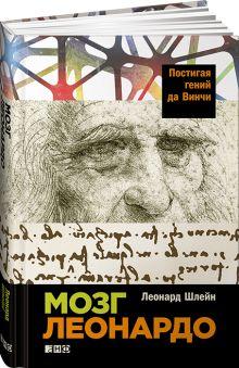 Мозг Леонардо: Постигая гений Да Винчи