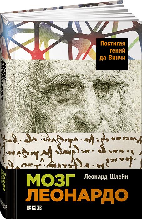 Шлейн Л. - Мозг Леонардо: Постигая гений Да Винчи обложка книги