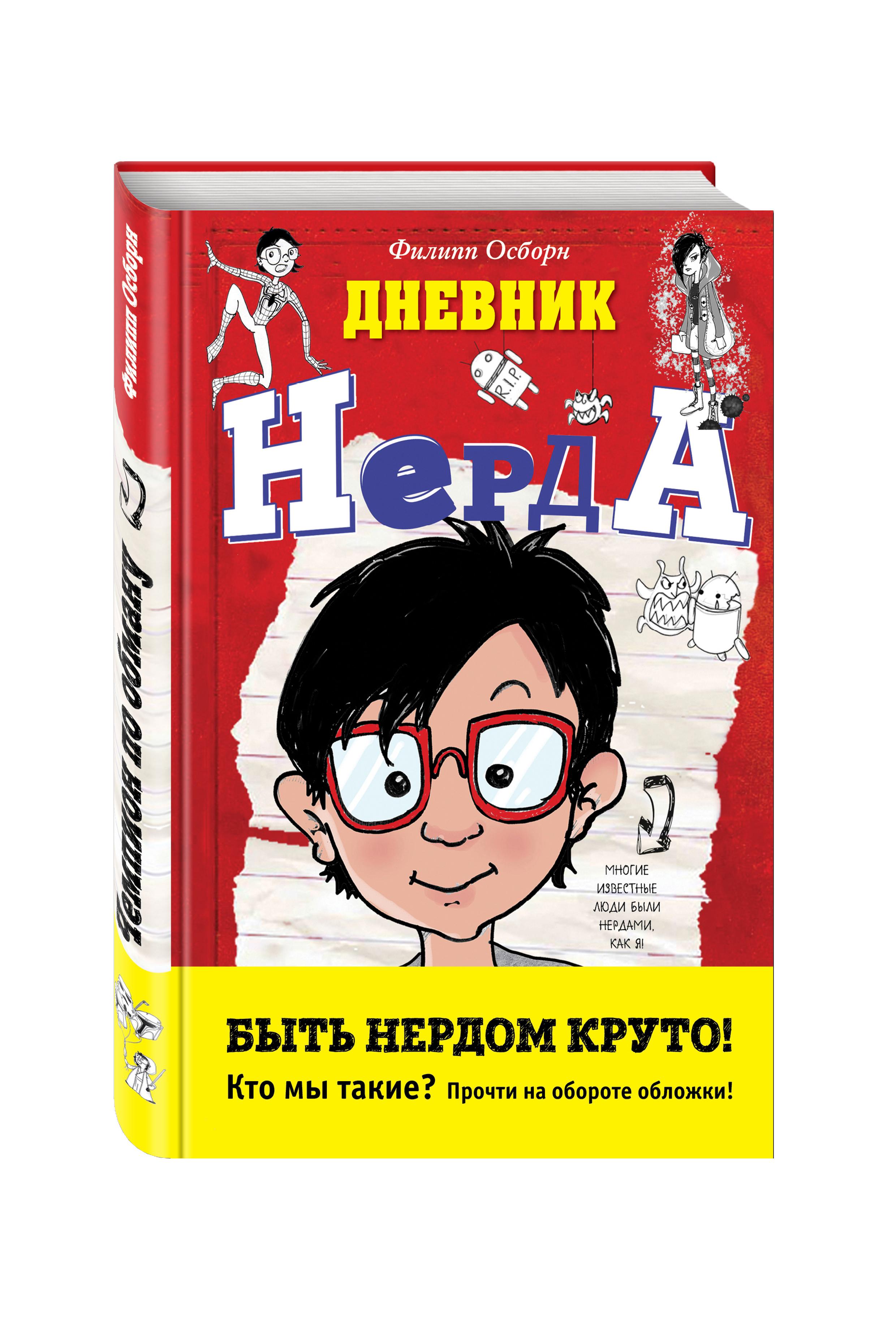 Осборн Ф. Чемпион по обману разумовский ф кто мы анатомия русской бюрократии