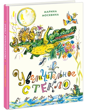 Увеличительное стекло Москвина М.Л.