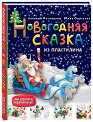 Почивалов А.В. - Новогодняя сказка из пластилина' обложка книги