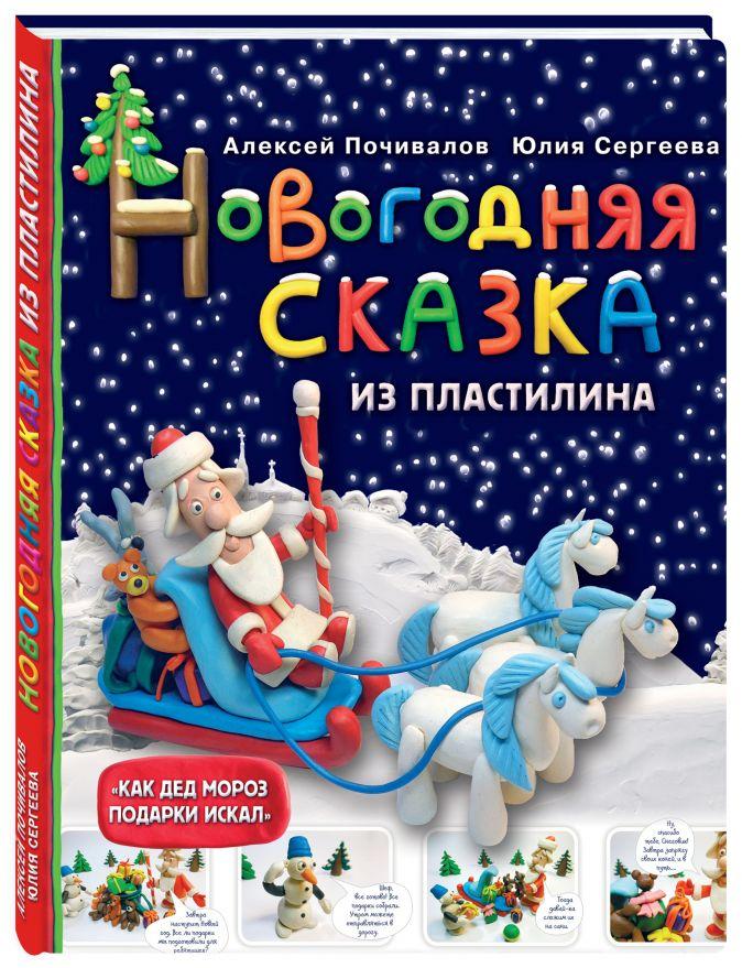 Алексей Почивалов - Новогодняя сказка из пластилина обложка книги