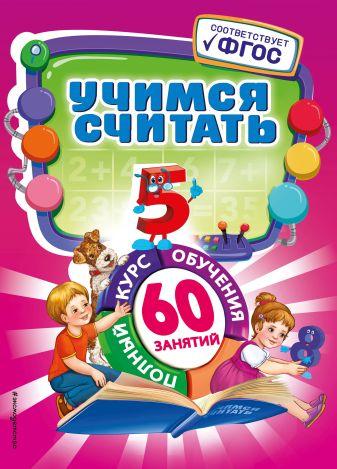 Ю.С. Василюк - Учимся считать обложка книги