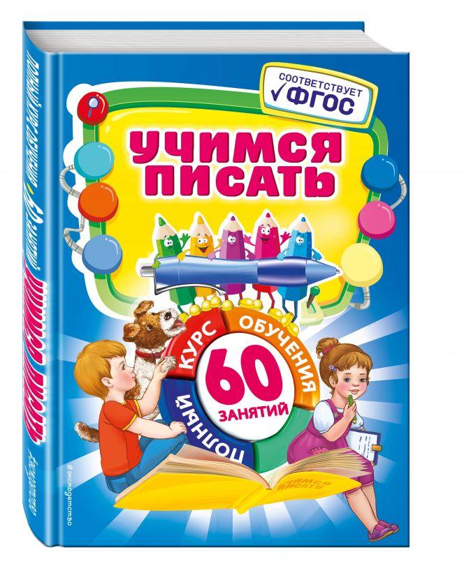 А.В. Зарецкая - Учимся писать обложка книги