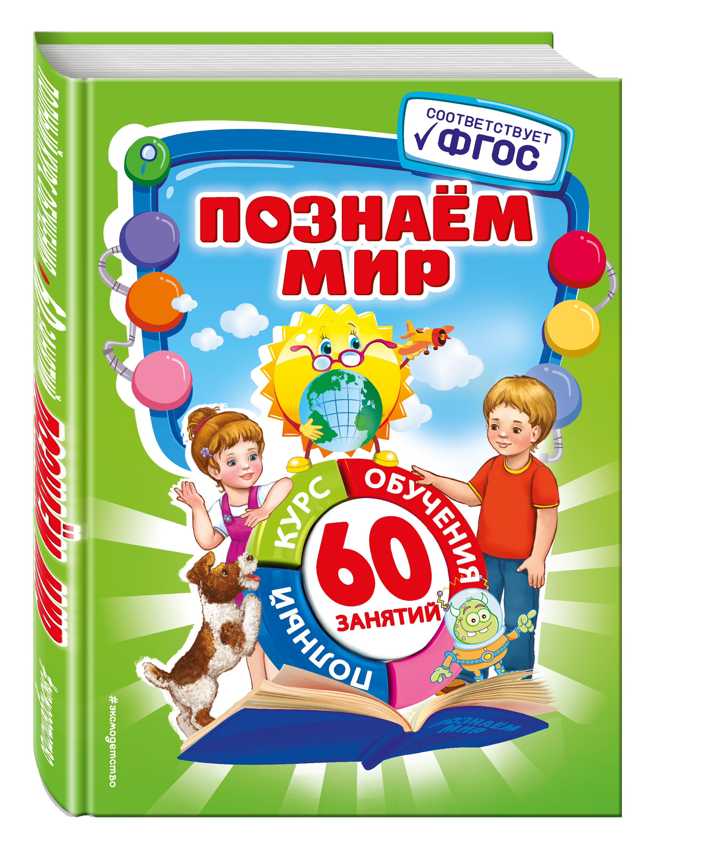Василюк Ю.С. Познаем мир консультирование родителей в детском саду возрастные особенности детей
