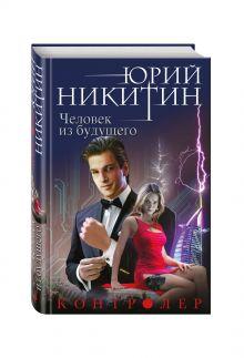 Контролер. Книга четвертая. Человек из будущего