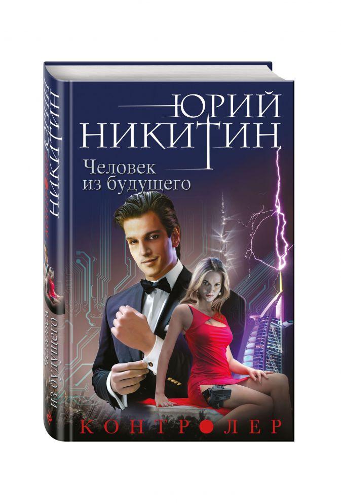 Юрий Никитин - Контролер. Книга четвертая. Человек из будущего обложка книги