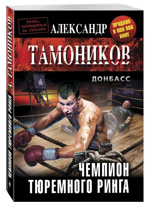 Чемпион тюремного ринга Тамоников А.А.