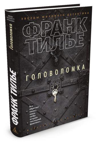 Тилье Франк - Головоломка обложка книги