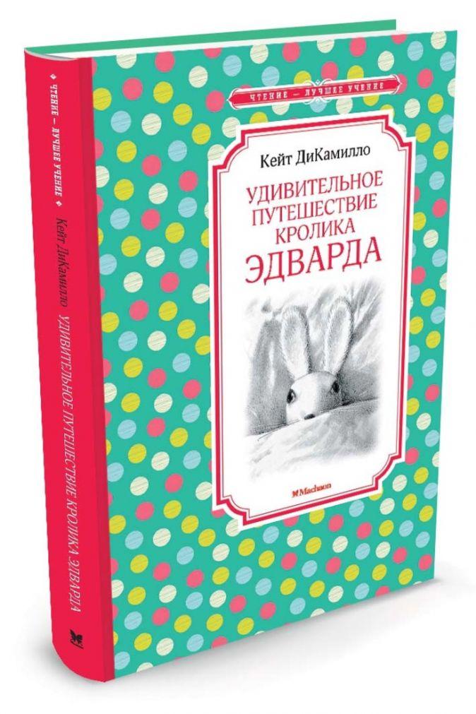 ДиКамилло Кейт - Удивительное путешествие кролика Эдварда обложка книги