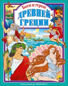 Л.С. БОГИ И ГЕРОИ ДРЕВНЕЙ ГРЕЦИИ