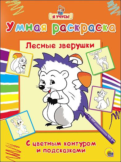 """""""Я УЧУСЬ"""" УМНАЯ РАСКРАСКА. ЛЕСНЫЕ ЗВЕРУШКИ"""