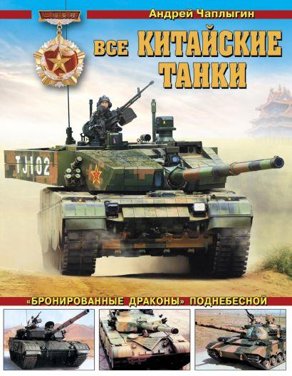 Все китайские танки. «Бронированные драконы» Поднебесной - фото 1