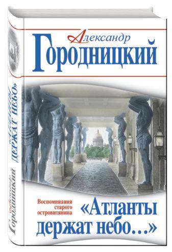 Александр Городницкий - «Атланты держат небо…» Воспоминания старого островитянина обложка книги