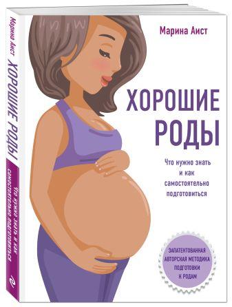Марина Петрова - Легкие роды. Что нужно знать и как самостоятельно подготовиться обложка книги