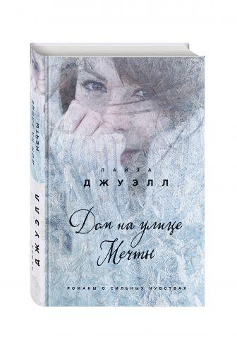 Лайза Джуэлл - Дом на улице Мечты обложка книги