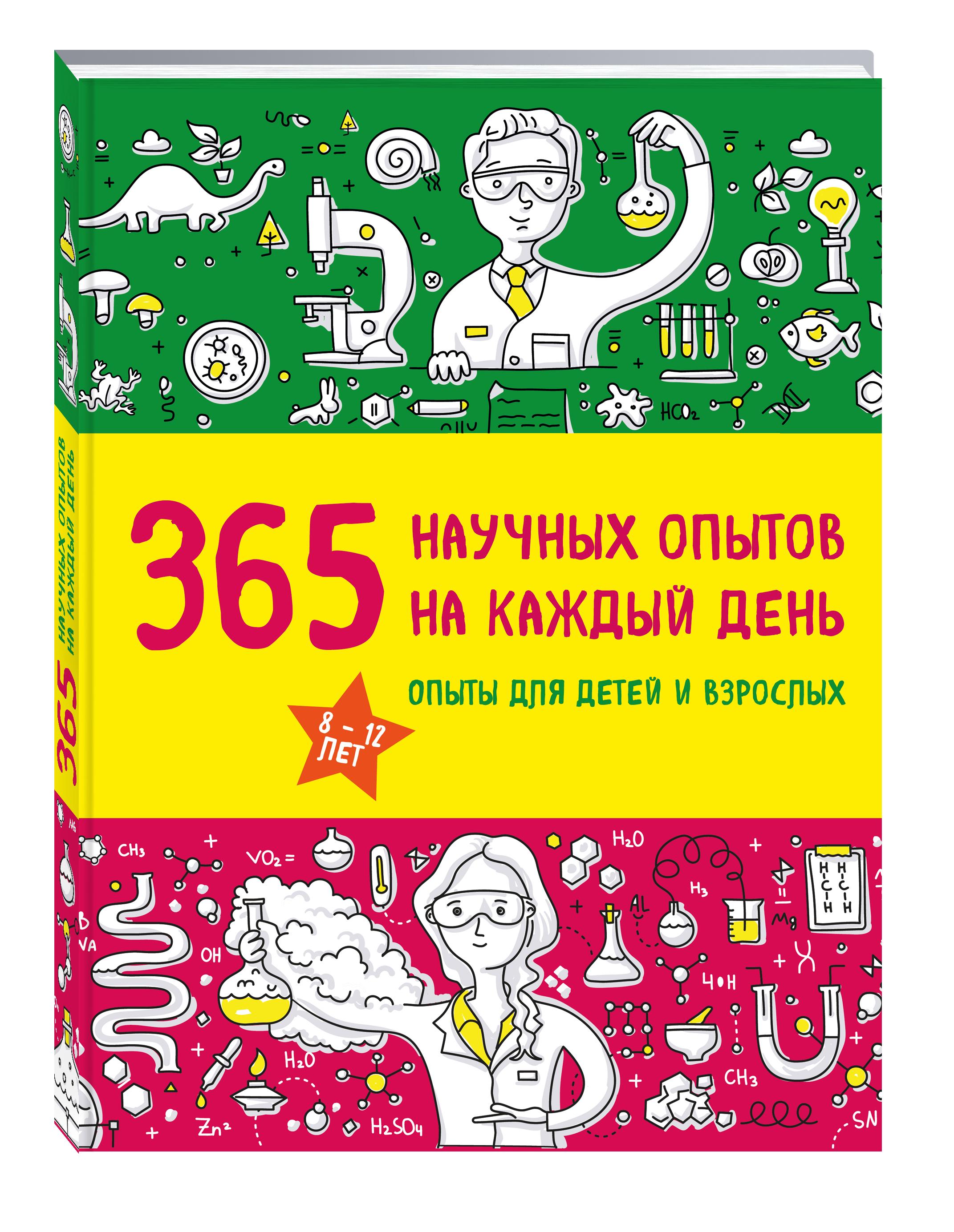 Болушевский С.В., Яковлева М.А. 365 научных опытов на каждый день 365 научных опытов на каждый день