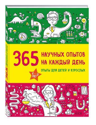 365 научных опытов на каждый день Сергей Болушевский, Мария Яковлева