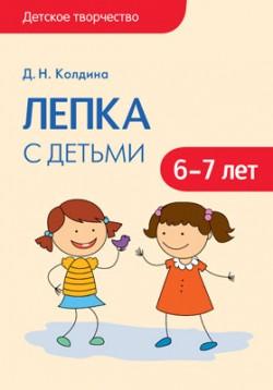 Детское творчество. Лепка с детьми 6-7 лет Колдина Д. Н.