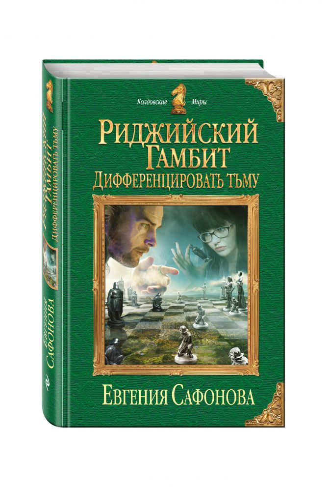 Евгения Сафонова - Риджийский гамбит. Дифференцировать тьму обложка книги