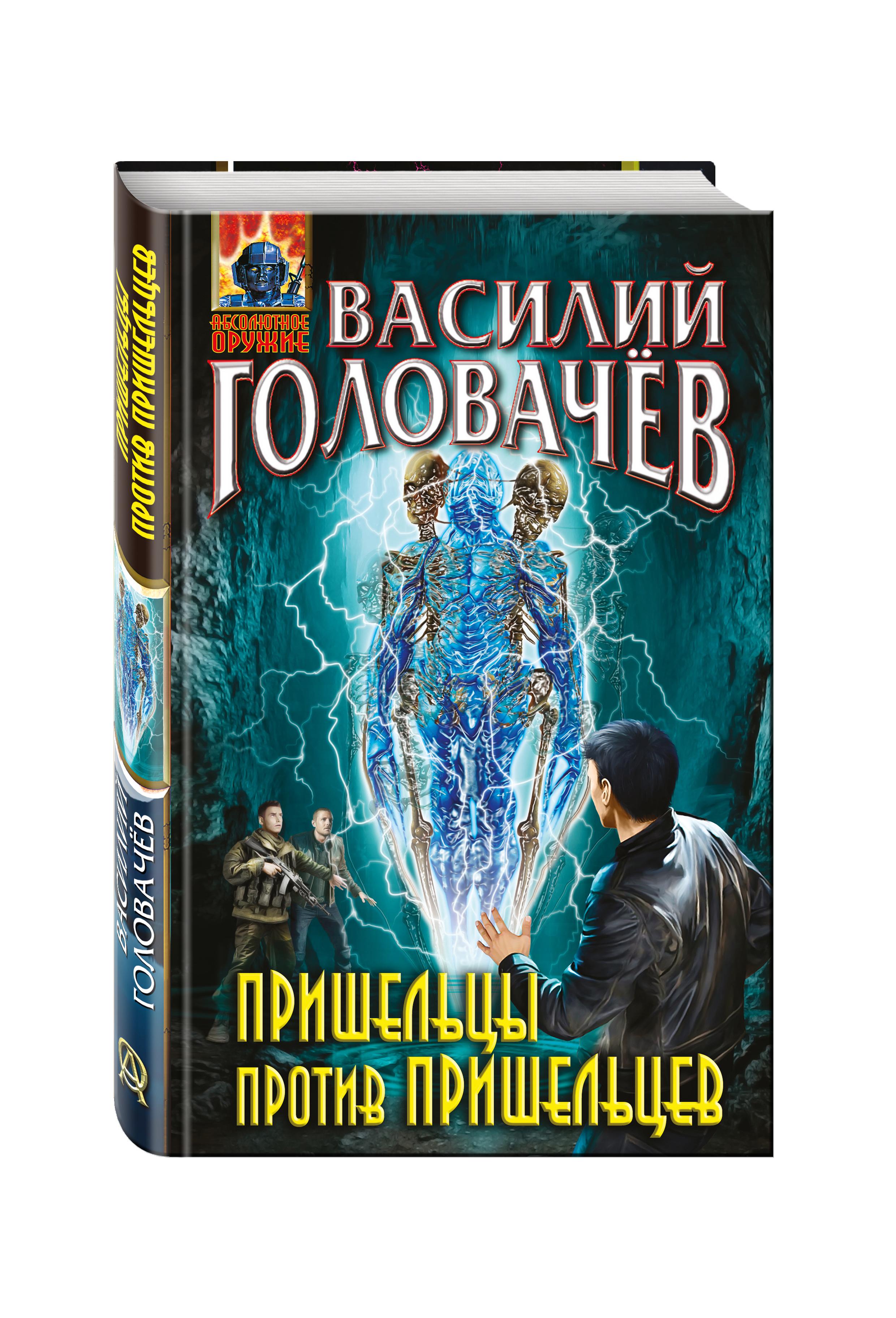 Василий Головачёв Пришельцы против пришельцев