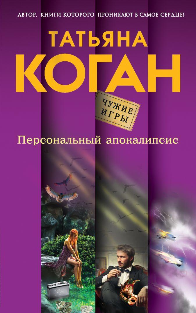 Татьяна Коган - Персональный апокалипсис обложка книги