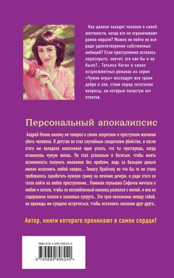 Персональный апокалипсис Татьяна Коган