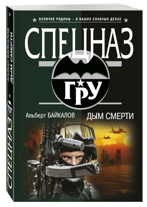 Дым смерти Байкалов А.Ю.