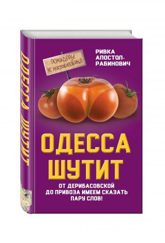 Одесса шутит. От Дерибасовской до Привоза имеем сказать пару слов! Апостол-Рабинович Р.