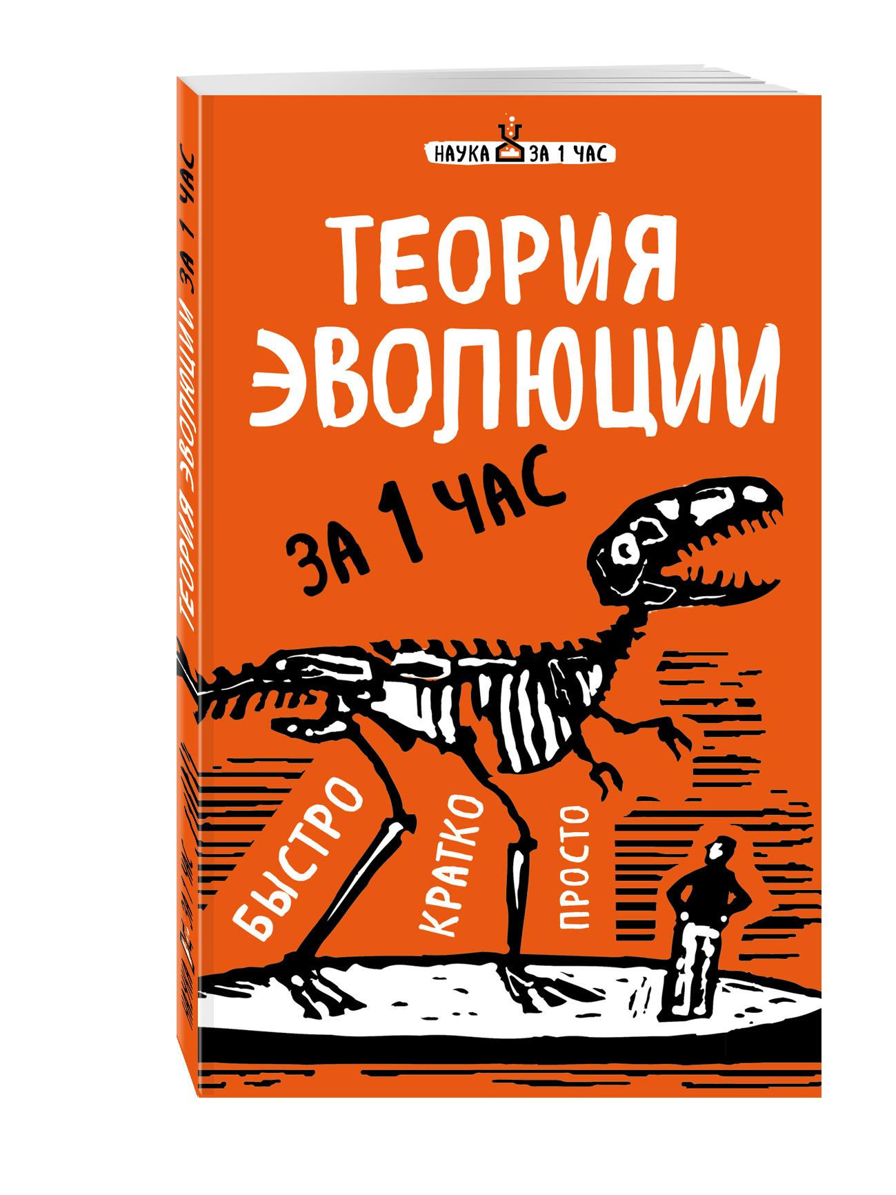 Наталья Сердцева Теория эволюции за 1 час теория эволюции за 1 час
