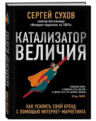 Сухов Сергей - Катализатор величия. Как усилить свой бренд при помощи интернет-маркетинга обложка книги