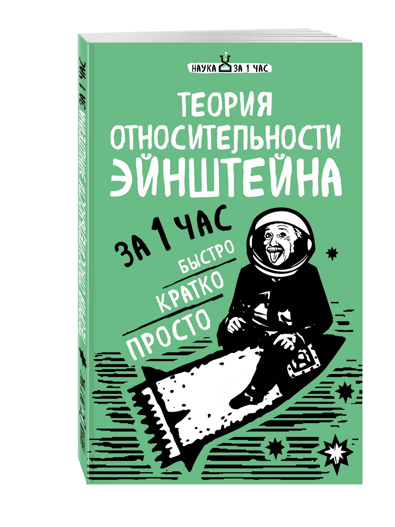 Наталья Сердцева Теория относительности Эйнштейна за 1 час теория эволюции за 1 час