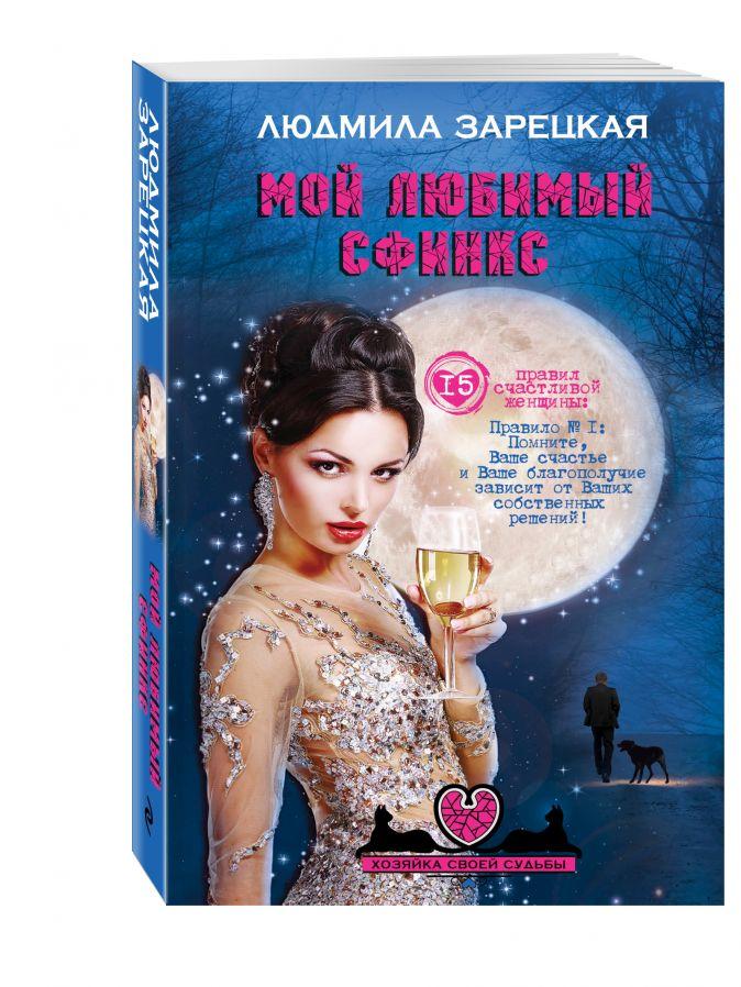 Людмила Зарецкая - Мой любимый сфинкс обложка книги