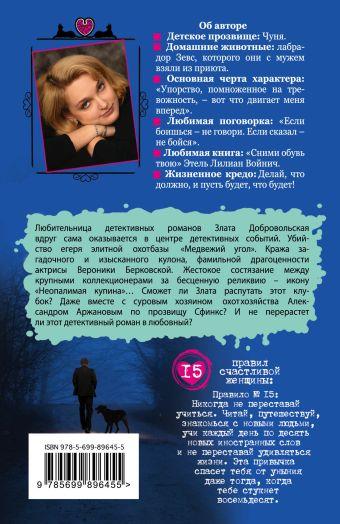 Мой любимый сфинкс Людмила Зарецкая
