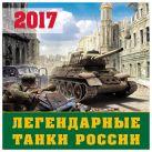Легендарные танки России. Календарь настенный на 2017 год