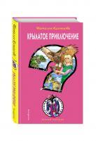 Кузнецова Н.А. - Крылатое приключение' обложка книги