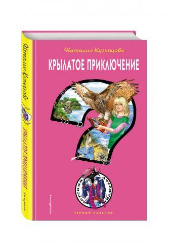 Наталия Кузнецова - Крылатое приключение обложка книги